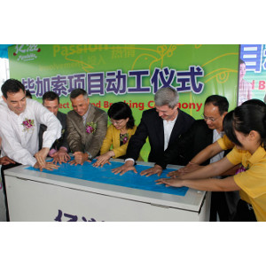 Ground breaking ceremony at Kraft Foods (Suzhou) Co. Ltd. plant